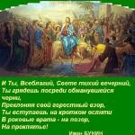 Вербное Воскресенье для православных христиан