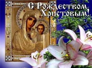 Поздравления с Рождеством Хрестовым