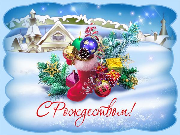 http://supersadovnik.net/wp-content/uploads/2012/12/xristianskie-pozdravleniya-s-rozhdestvom-xristovym_8503.jpg
