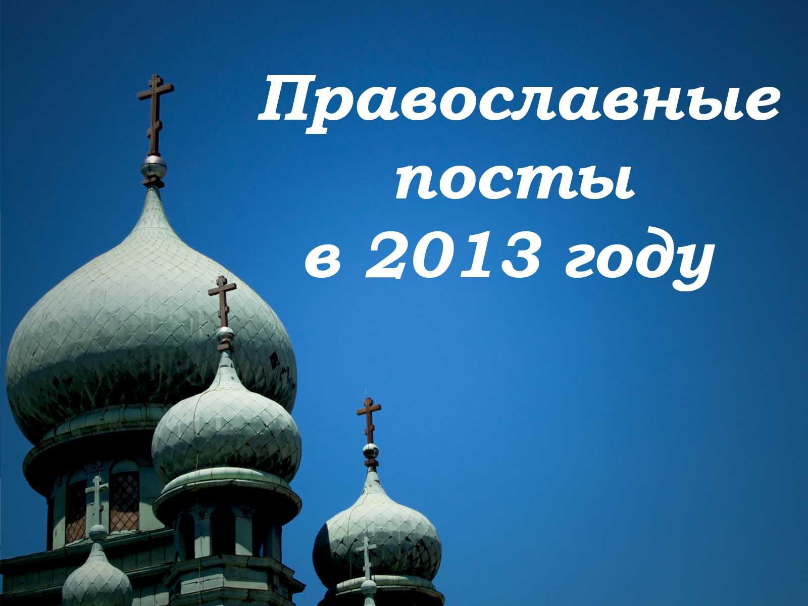 Календарь поста 2013