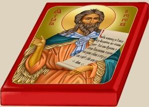 2 августа день Святого Ильи Пророка