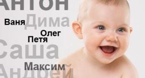 как необходимо назвать малыша