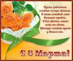 Поздравление российским женщинам с 8 Марта Президент России 40