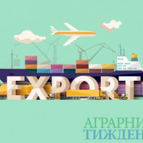 Минэкономразвития назначило директора для Офиса по продвижению экспорта Украины