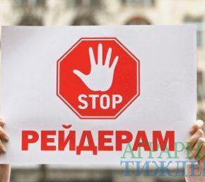 Рада отправила антирейдерский законопроект на доработку