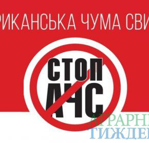 Зафиксированы новые случаи АЧС на Луганщине и Херсонщине