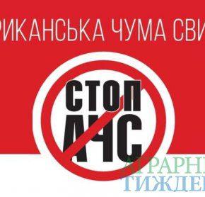 С начала года в Украине зафіксувано уже 138 случаев АЧС