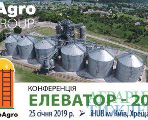 Аграрная конференция «Элеватор-2019»