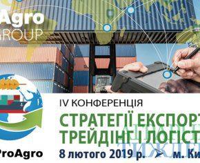 IV ежегодная конференция «Стратегии Экспорта. Трейдинг и логистика»
