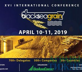 Приглашаем на Международную конференцию «Зерно Причерноморья-2019»: 10-11 апреля 2019 г.