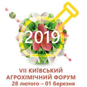 VII Киевский агрохимический форум: «Удобрения, СЗР, Семена»