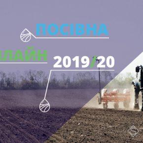 Latifundist.com запустил ежегодный проект Посевная Онлайн 2019/20