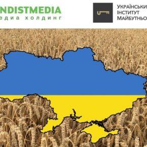 В Украине презентовали стратегию развития агросектора до 2030 года