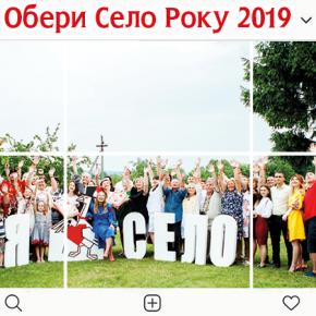 Голосуйте за «Деревню Года-2019» вместе с Сельским Ревизором