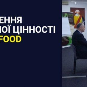 Аграриев приглашают на всеукраинские воркшопы «Создание добавленной ценности в Агріфуд»