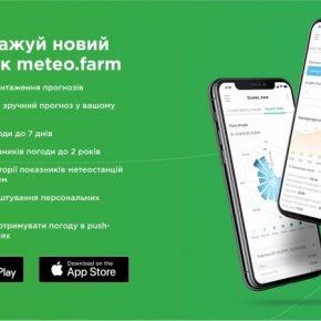 Сервис мониторинга агропогоди Метео Фарм запустил мобильное приложение