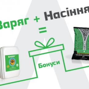 UKRAVIT объявляет акцию для аграрии