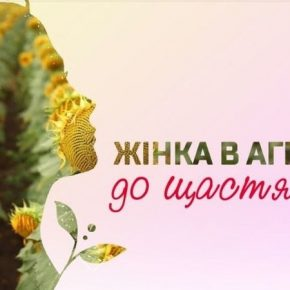 Лимагрейн Украина и Kurkul.com запускают новый проект «Женщина в агро — к счастью»