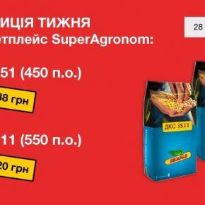Предложение недели на маркетплейсі SuperAgronom: Суперстойкость с с гибридами ДКС 3511 и ДКС 4351