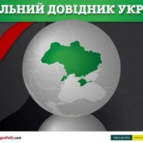 Опубликовано Земельный справочник Украины 2020 — інфографічний навигатор по рынку земли