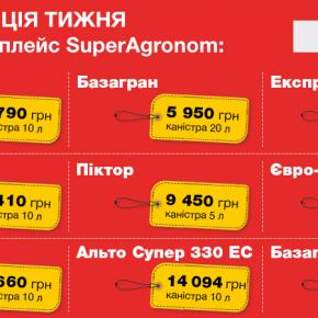 Суперпредложение на маркетплейс SuperAgronom.com: фунгициды и гербициды для защиты урожая