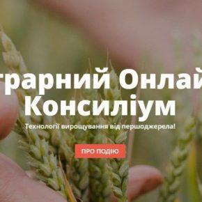 На аграрном онлайн консилиуме ученые мирового уровня поделятся опытом выращивания сельхозкультур