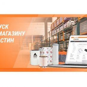 АБА АСТРА запустила собственный интернет-магазин сільгоспзапчастин