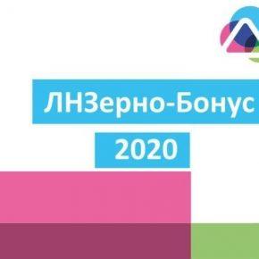 LNZ Group запускает программу сбыта агропродукции «ЛНЗерно-Бонус 2020»