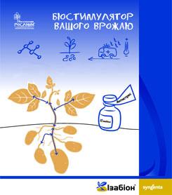 Изабион - новый биостимулятор Вашего урожая