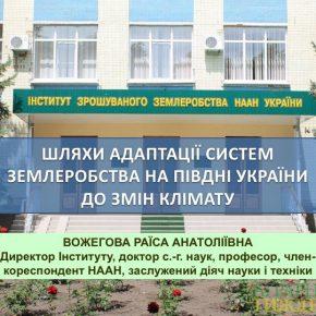 Адаптация систем земледелия на юге Украины к изменениям климата